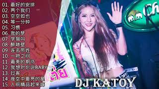 2018電音 DJ Katoy Remix 好新歌推薦慢搖 (中文EDM Nonstop精选) 全新獨家慢搖《最好的安排 ● 两个我们 ● 空空如也 ● 等一分钟 ● 习惯》100首NonStop逆襲