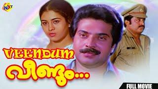Veendum || New Movie Upload Online || HD Movie Online || Malayalam Movie 2013