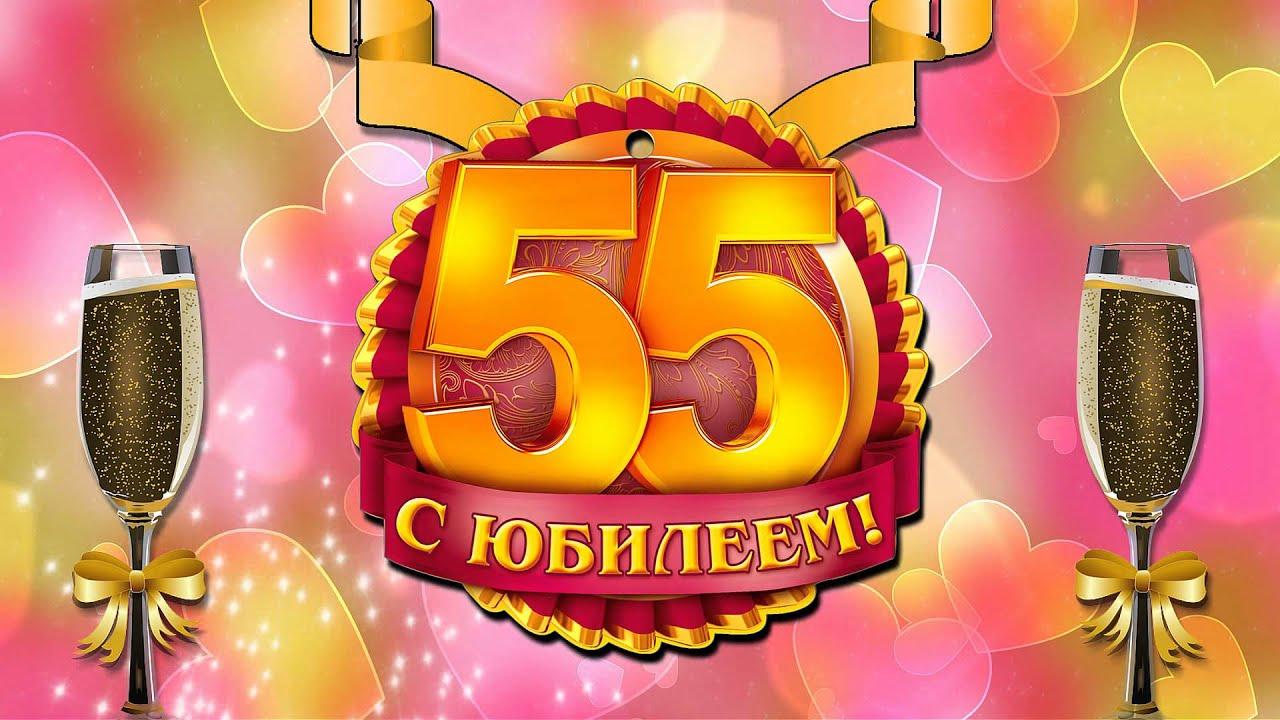 Футаж 55 лет юбилей