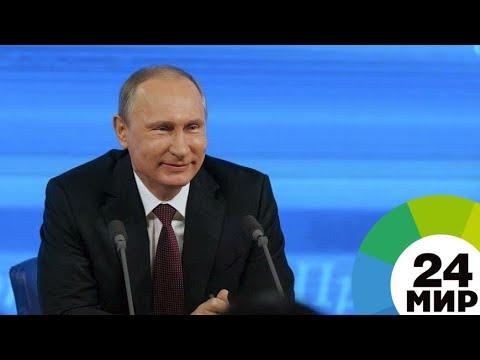 Задал «движение вверх»: Путин встретился с доверенными лицами - МИР 24