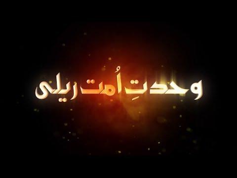 Wahdat-e-Ummat Rally Promo | 12-Rabi ul Awal | 1441/2019