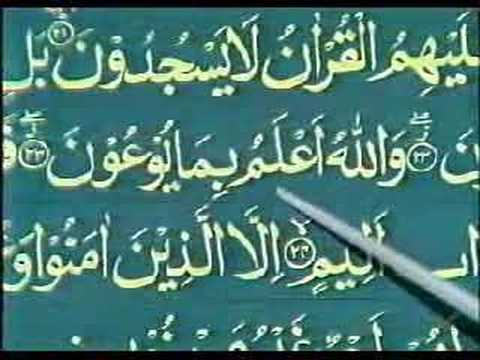 Learn Quran in Urdu 64 of 64