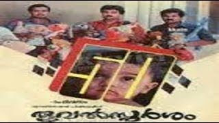 Thattathin Marayathu - Thooval Sparsam 1990:Full Malayalam Movie