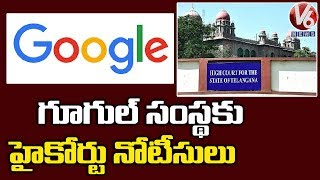 High Court Issues Notice To Google Over P*rn Websites  Telugu News