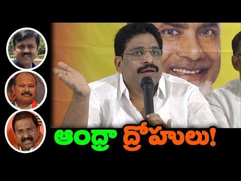 Buddha Venkanna Statement On AP BJP Leaders | Somu Veerraju | Kanna Lakshminarayana | GVL Narasimha