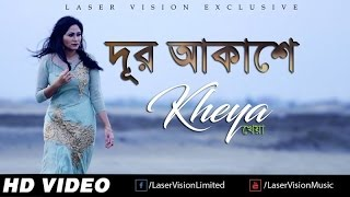 Dur Akashe By Kheya | HD Music Video | Laser Vision