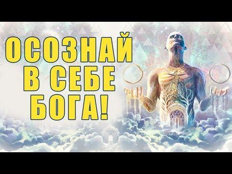 Осознай в Себе Бога | Как Создать Жизнь Своей Мечты и Получить Все, что Хочешь