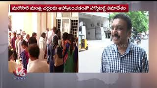 Telangana Private Hospital Managements Meet Over Aarogyasri Services Stops In Telangana