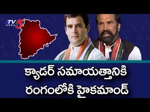ముందస్తు ఎన్నికలకు కాంగ్రెస్ రెడీ | Congress Is Ready For Early Elections | TV5 News