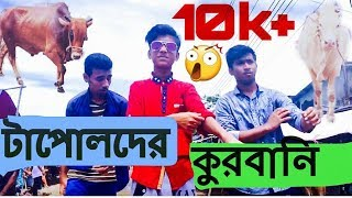 Bangla Funny Video ||Tapolder Qurbani   || টাপলদের কুরবানী || 2017