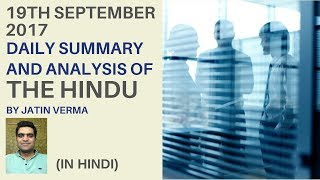 Hindu News Analysis for 19th September 2017 By Jatin Verma