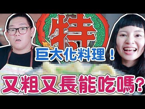 暗黑巨大料理!又粗又長能下嚥嗎?feat.阿晋
