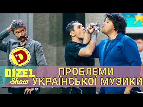 Проблеми Українського Радіо | Дизель шоу новый выпуск 2017  Украина