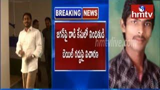 జగన్ ఫై దాడి కేసులో నిందితుడి బెయిల్ రద్దుపై విచారణ | Attack On YS Jagan | hmtv