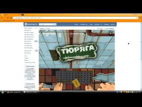 Посмотреть ролик - Видео: Взлом тюряги вконтакте!!! можно ли взломать тюряг