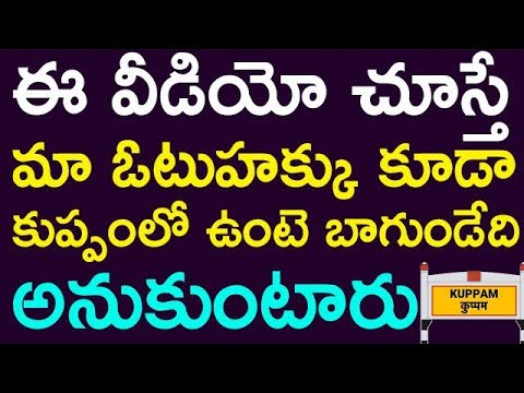 See How Chandrababu Naidu Developing Kuppam constituency | Taja30