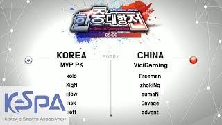 [2017 한중 e스포츠 국가대항전] CS:GO 2경기
