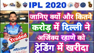 IPL 2020 - Watch the Real Amount Of Rahane Trading In Delhi | IPL Auction | MY Cricket Production