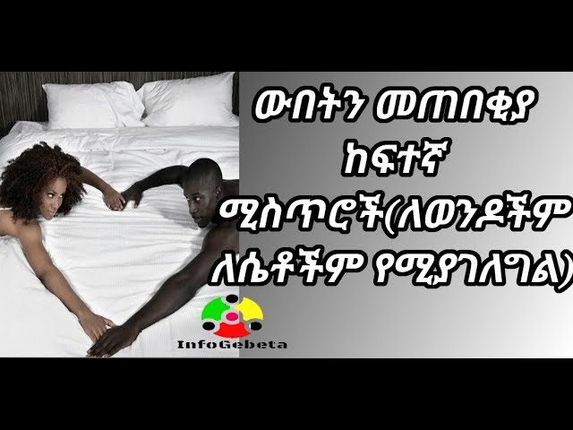 Ethiopia: Important Beauty Secrets For Women As Well As For Men