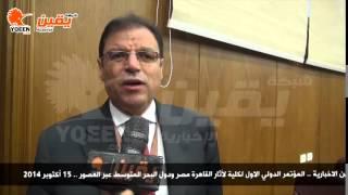 يقين | حوار فى المؤتمر الدولي الاول لكلية لأثار القاهرة مصر ودول البحر المتوسط عبر العصور