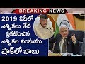 AP Elections in APRIL 2019 | Election Commission Of INDIA Decided To Conduct Polling In April 2019