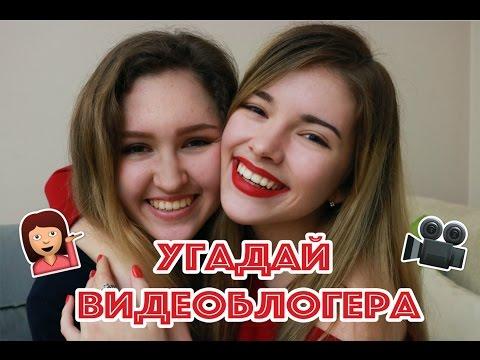 УГАДАЙ ВИДЕОБЛОГЕРА / Ивангай и Марьяна Ро?