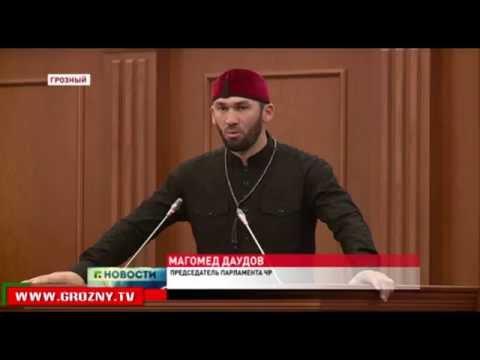 Магомед Даудов избран новым Председателем Парламента Чечни