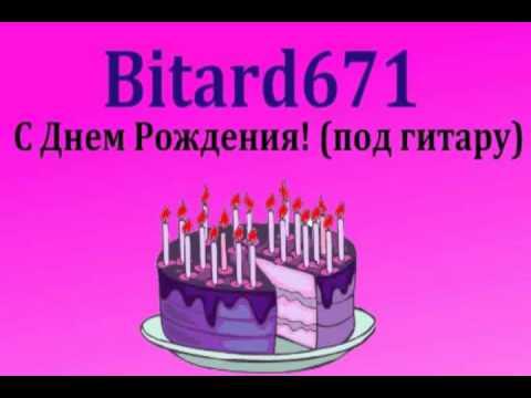 Bitard671 - С Днем Рождения