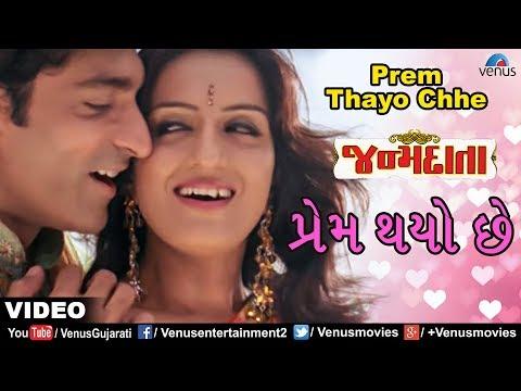 પ્રેમ થયાે છે | Prem Thayo Chhe | Janmdaataa | Hiten Kumar | Hitu Kanodia | Gujarati Love Song 2017