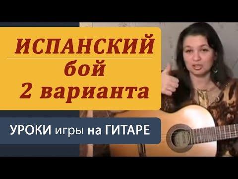 Видеоурок игры на испанской гитаре - видео