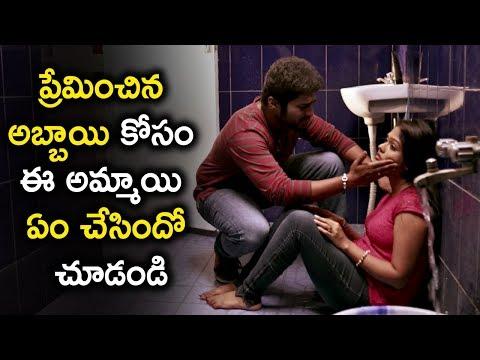 ప్రేమించిన అబ్బాయి కోసం ఈ అమ్మాయి ఏం చేసిందో చూడండి - 2018 Latest Telugu Movie Scenes