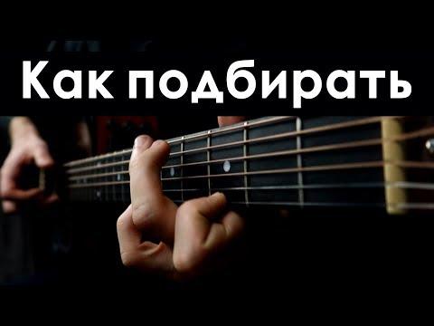 Как подобрать любую песню | на гитаре