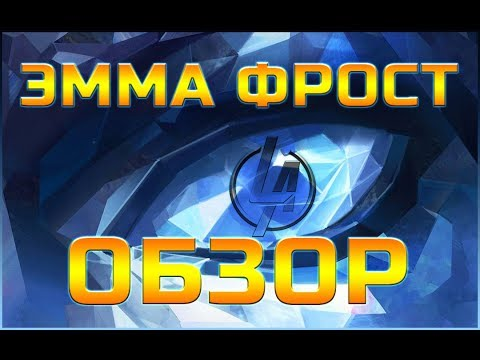 Эмма Фрост обзор Марвел Битва Чемпионов Contest of champions mcoc mbch
