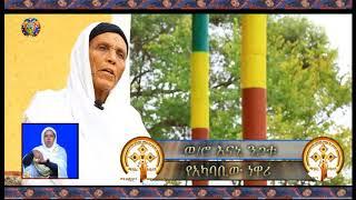 Ethiopan Ortodox Tewahido