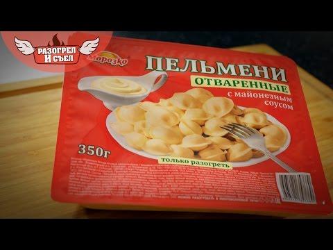 Разогрел и съел: Пельмени с майонезным соусом (Морозко)