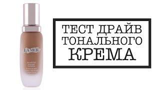 Тест драйв тонального крема la mer soft fluid long wear foundation