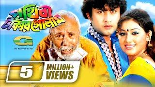 Prithibi Takar Golam   Bangla Full Movie   ft ATM Shamsuzzaman, Amin Khan, Kabila