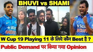 Bhuvneshwar Vs Shami: World Cup Playing 11 के लिये कौन Best है ? Vishesh Media