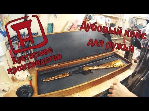 Дубовый кейс для ружья. Подарочный кейс для оружия.