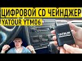 Yatour YTM06 цифровой CD чейнджер, для штатной магнитолы