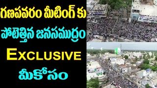 YS Jagan Punch On YSRCP Leaders At Ganapavaram | West Godavari District | TopTelugu Media