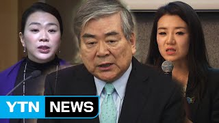 Korean Air chief apologizes, fires daughters over 'water rage' / YTN