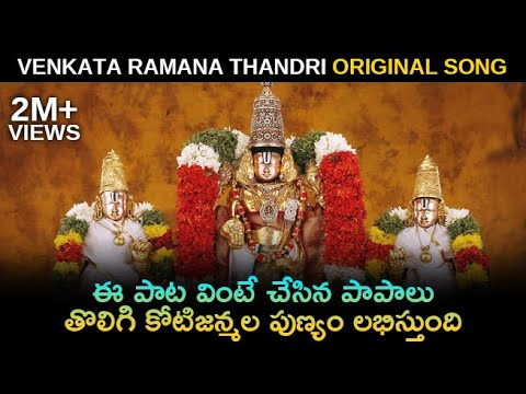 Venkata Ramana Thandri venkata ramana Original Song venkataramana thandri bassboosted follow descp