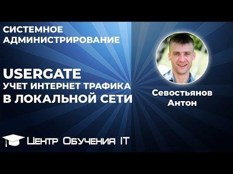 Создание и настройка локальной сети в Windows 7. Настройка Usergate - учет