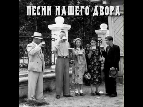 песни - Гостиница