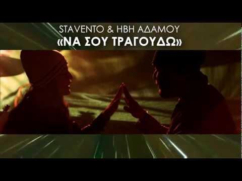 STAVENTO & IVI ADAMOU - NA SOU TRAGOUDO (Teaser)