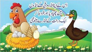 Cartoon for Kids Moral Story Animation | Urdu Story | Urdu Kahani