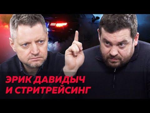 Эрик Давидыч: тачки, тюрьма, Путин / Редакция