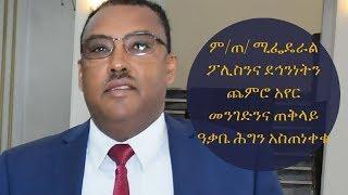 Ethiopia: ም/ጠ/ሚ ፌዴራል ፖሊስንና ደኅንነትን ጨምሮ አየር መንገድንና ጠቅላይ ዓቃቤ ሕግን አስጠነቀቁ