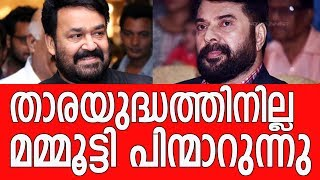 Mohanlal vs Mammootty - Mammootty withdraws from the star war